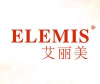 艾丽美-ELEMIS
