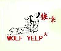 狼嚎-WOLFYELP