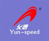 允速-YUNSPEED