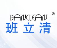 班立清-BANCLEAN