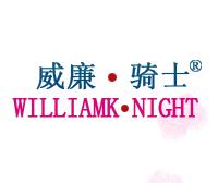 威廉騎士-WILLIAMKNIGHT