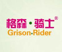 格森騎士-GRISONRIDER
