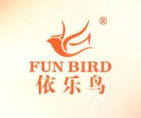 依乐鸟-FUNBIRD