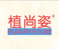 植尚姿-PLANTPOSTURE