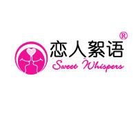 恋人絮语-SWEETWHISPERS
