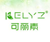 可丽素-KELYZ