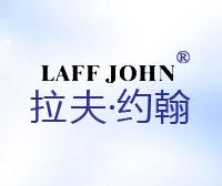 拉夫约翰-LAFFJOHN