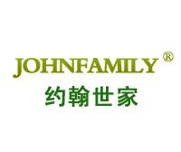 约翰世家-JOHNFAMILY