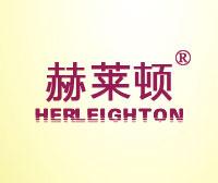 赫莱顿-HERLEIGHTON