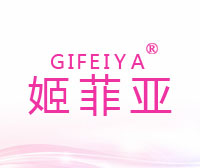 姬菲亚-GIFEIYA