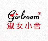 淑女小舍-GIRLROOM
