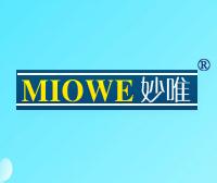妙唯-MIOWE