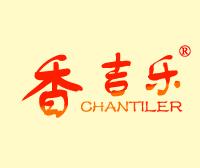 香吉乐-CHANTILER
