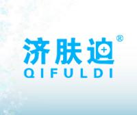 济肤迪-QIFULDI