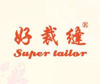 好裁縫 SUPER TAILOR