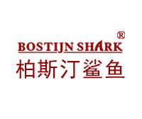 柏斯汀鲨鱼-BOSTIJNSHARK