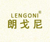 朗戈尼-LENGONI