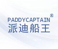 派迪船王-PADDYCAPTAIN