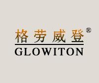 格劳威登-GLOWITON