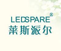 萊斯派爾 LEDSPARE