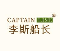 李斯船长-CAPTAIN LISE