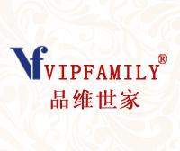 品维世家-VIPFAMILYVF
