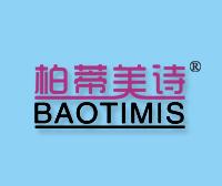 柏蒂美诗-BAOTIMIS