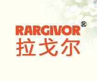 拉戈尔-RARGIVOR