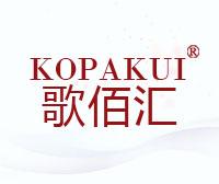 歌佰汇-KOPAKUI