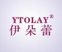 伊朵蕾-YTOLAY