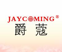 爵蔻-JAYCOMING