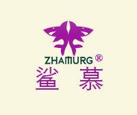 鯊慕-ZHAMURG