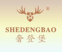 奢登堡SHEDENGBAO