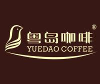 粵島咖啡-YUEDAOCOFFEE