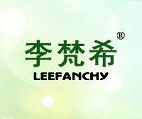 李梵希-LEEFANCHY