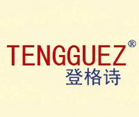 登格詩-TENGGUEZ