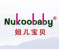 妞儿宝贝-NUKOOBABY