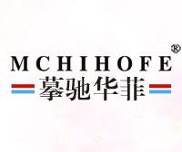 摹驰华菲-MCHIHOFE