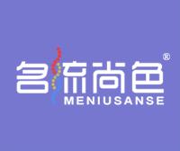 名流尚色-MENIUSANSE