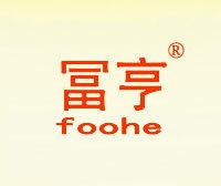 冨亨-FOOHE