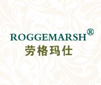 劳格玛仕-ROGGEMARSH