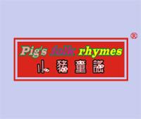 小猪童谣-PIG SFOLKRHYMES