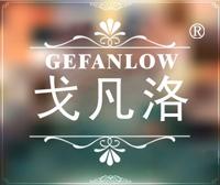 戈凡洛-GEFANLOW