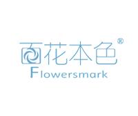 百花本色-FLOWERSMARK