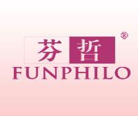 芬哲-FUNPHILO