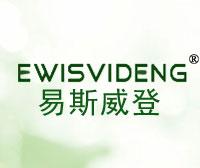 易斯威登-EWISVIDENG