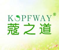 蔻之道-KOPFWAY