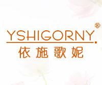 依施歌妮-YSHIGORNY