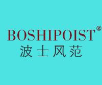 波士风范-BOSHIPOIST