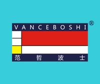 范哲波士-VANCEBOSHI